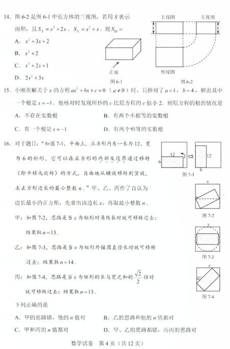 2019年河北中考《数学》真题及答案已公布