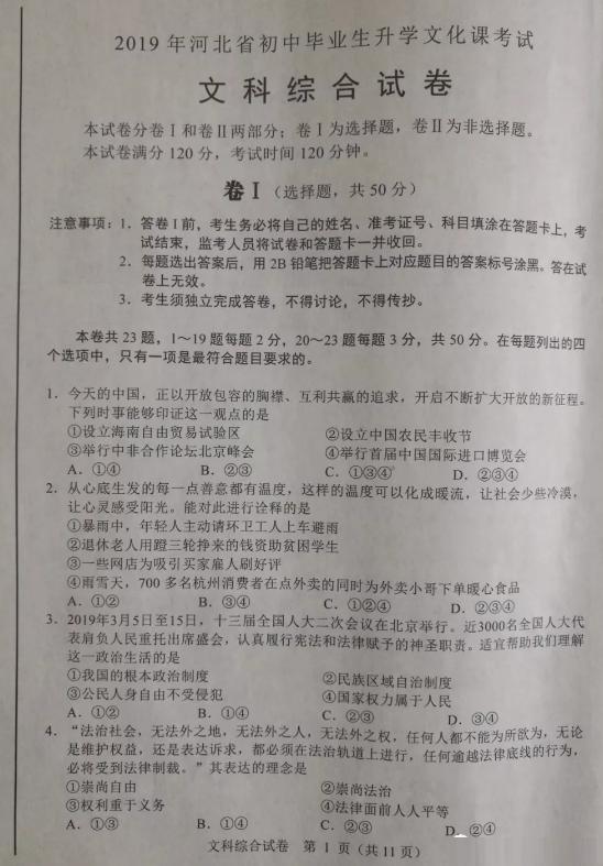 2019年河北中考《文综》真题及答案已公布