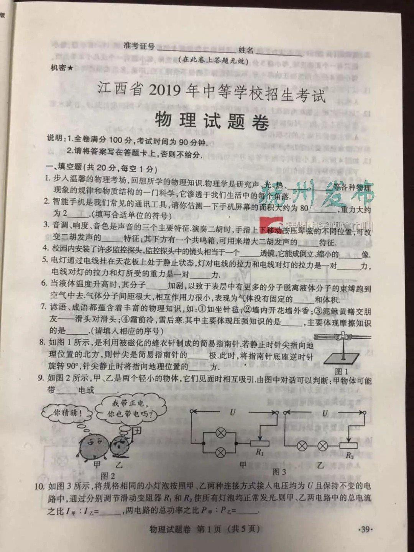 2019年江西中考《物理》真题及答案已公布