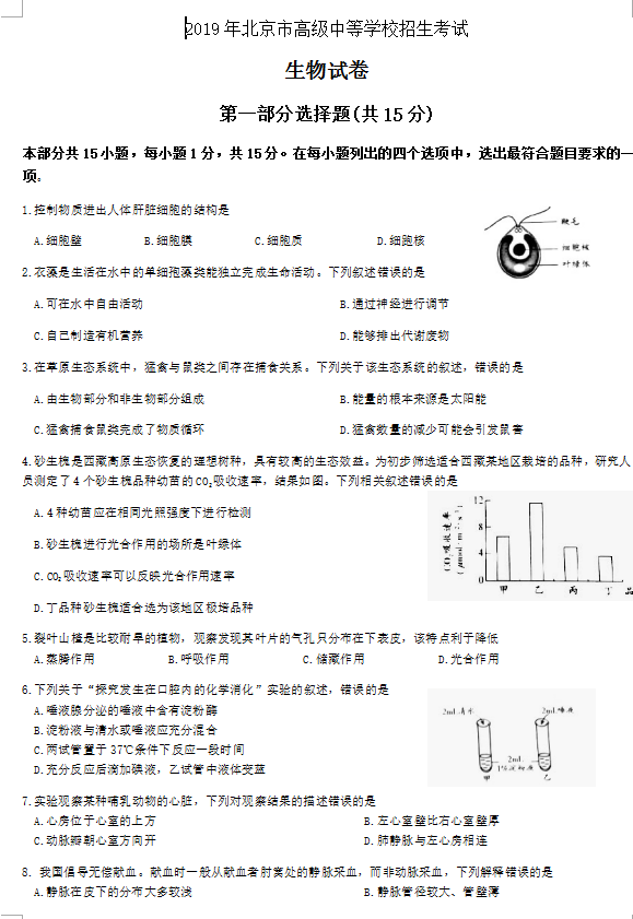2019年北京中考生物真题及答案已公布