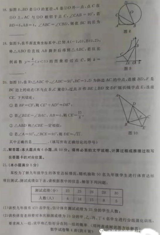 2019年内蒙古包头中考数学真题及答案已公布
