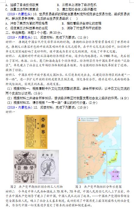2019年内蒙古包头中考历史真题及答案已公布