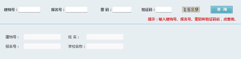 2019年江苏连云港中考成绩查询入口已开通 点击进入