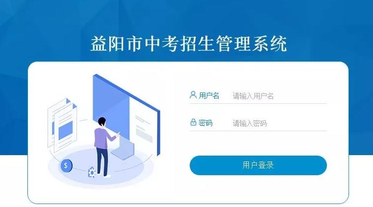 2019年湖南益阳中考成绩查询入口已开通 点击进入