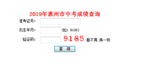 2019年广东惠州中考成绩查询入口已开通 点击进入