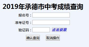 2019年河北承德中考成绩查询入口已开通 点击进入