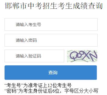2019年河北邯郸中考成绩查询入口已开通 点击进入