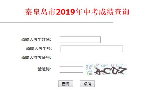 2019年河北秦皇岛中考成绩查询入口已开通 点击进入