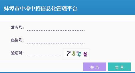 2019年安徽蚌埠中考成绩查询入口已开通 点击进入