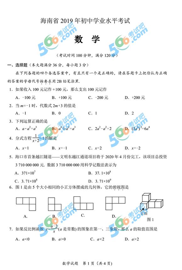 2019年海南中考《数学》真题及答案已公布