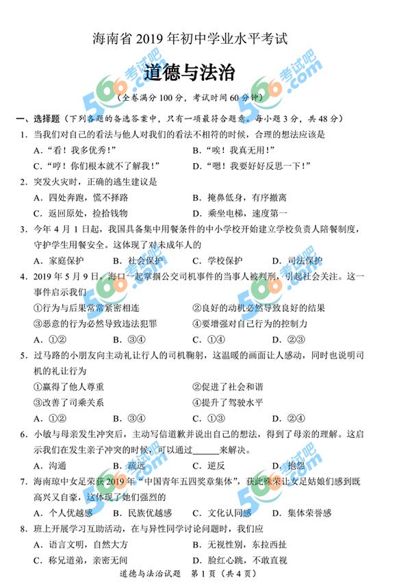 2019年海南中考《道德与法治》真题及答案已公布