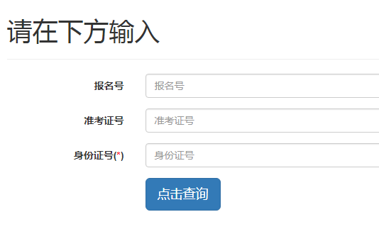 2019年湖北宜昌中考成绩查询入口已开通 点击进入
