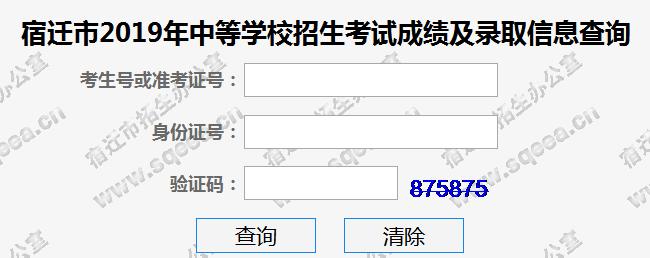 2019年江苏宿迁中考成绩查询入口已开通 点击进入