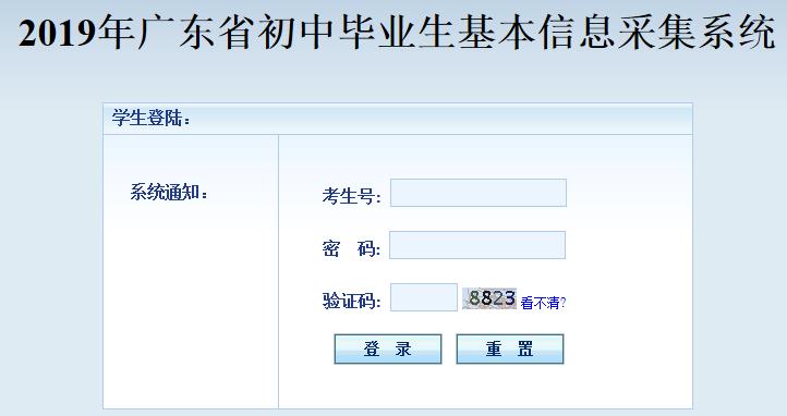 2019年广东韶关中考成绩查询入口已开通 点击进入