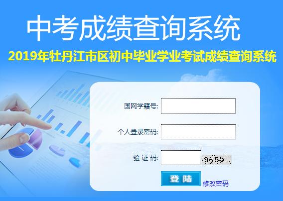 2019年黑龙江牡丹江中考成绩查询入口已开通?点击进入