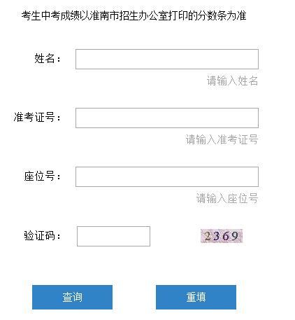 2019年安徽淮南中考成绩查询入口已开通 点击进入
