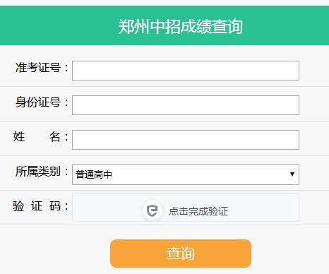 2019年河南郑州中考成绩查询入口已开通 点击进入