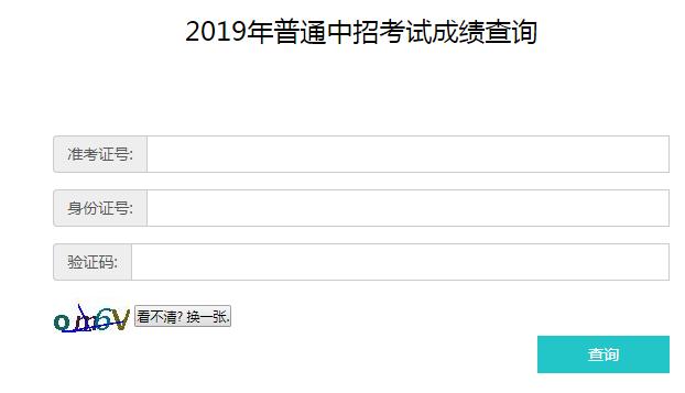 2019年河南商丘中考成绩查询入口已开通 点击进入