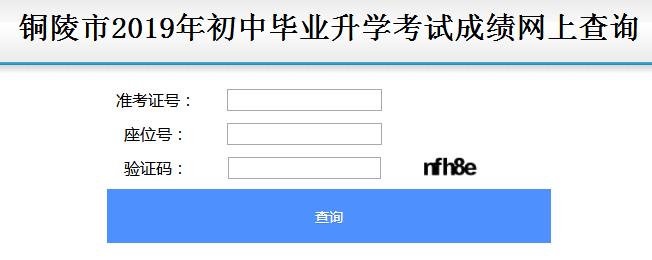 2019年安徽铜陵中考成绩查询入口已开通 点击进入