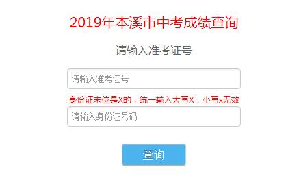 2019年辽宁本溪中考成绩查询入口已开通 点击进入