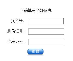 2019年西藏中考成绩查询入口已开通 点击进入