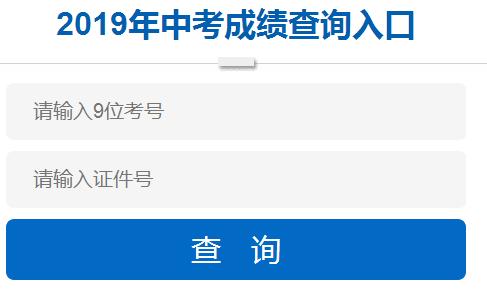 2019年黑龙江哈尔滨中考成绩查询入口已开通 点击进入