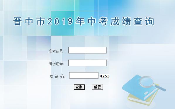 2019年山西晋中中考成绩查询入口已开通 点击进入