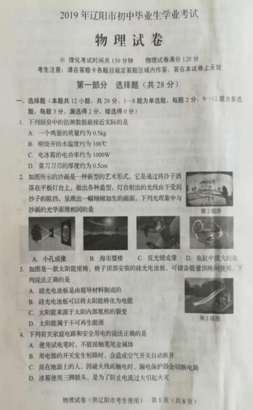 2019年辽宁辽阳《物理》真题及答案已公布