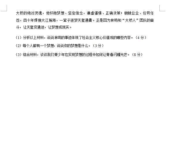 2019年贵州毕节《思品》真题及答案已公布