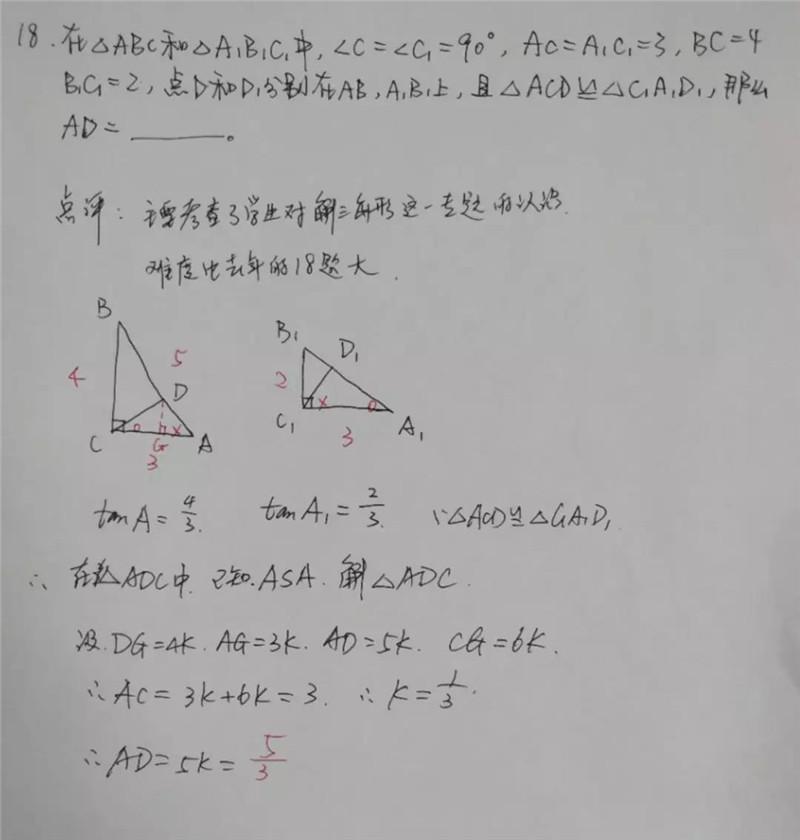 2019年上海《数学》答案已公布(部分)