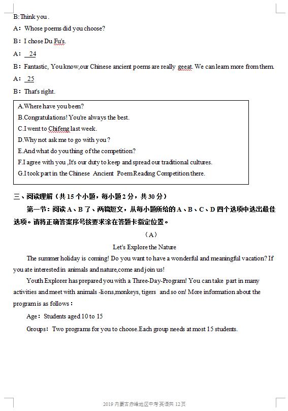 2019年内蒙古赤峰中考英语真题及答案已公布