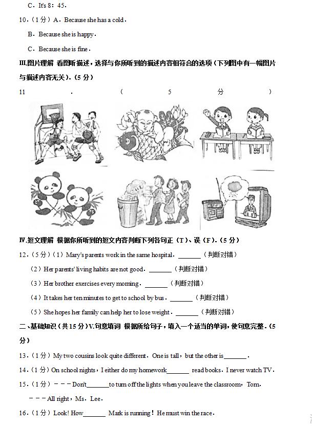2019年吉林省中考《英语》真题及答案已公布
