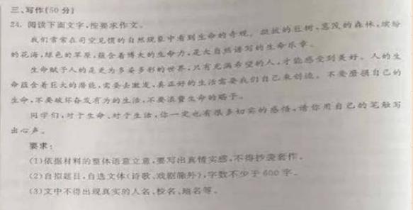 2019年内蒙古包头中考作文:材料作文