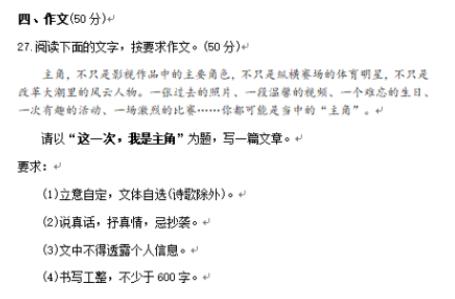 2019年云南中考作文:这一次,我是主角