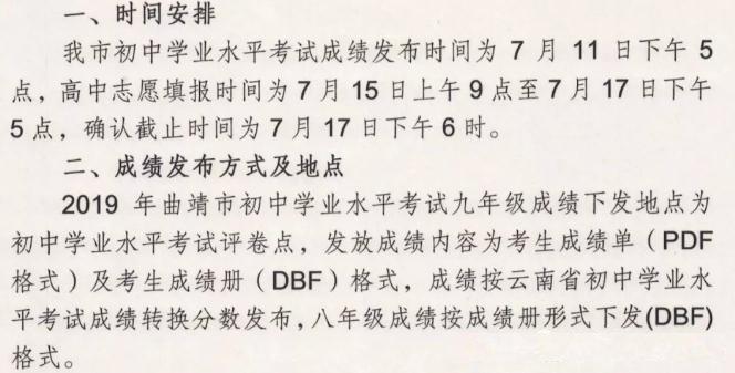 2019年云南曲靖中考成绩查询入口已开通 点击进入(学校查询)