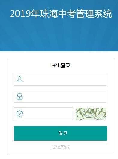 2019广东珠海中考成绩查询入口已开通 点击进入