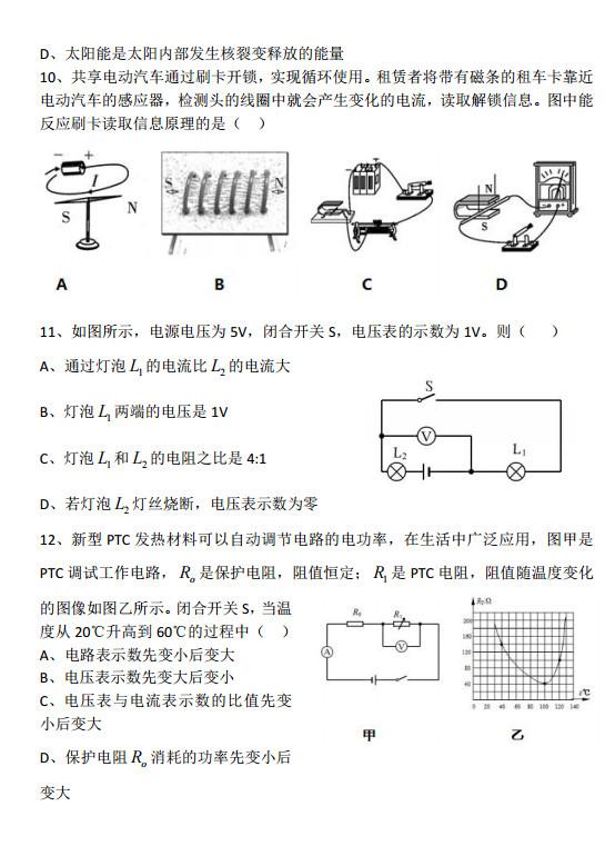 2019年山东潍坊中考《物理》真题已公布