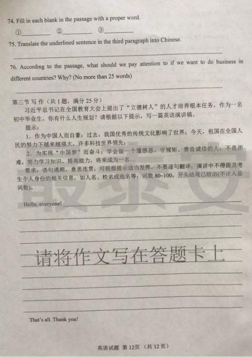 2019年山东泰安中考《英语》真题及答案已公布