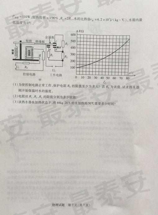 2019年山东泰安中考《物理》真题及答案已公布