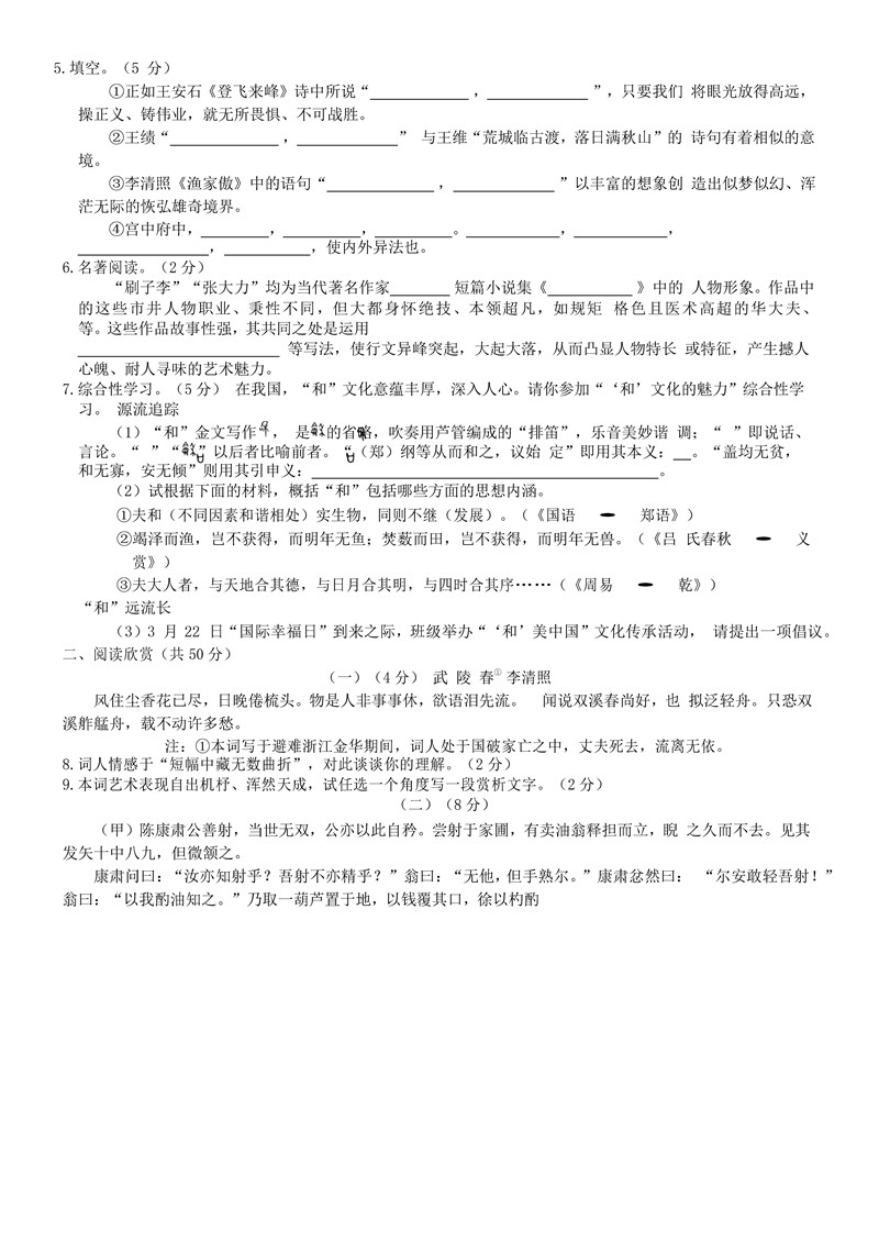 2019年山东东营中考《语文》真题及答案已公布