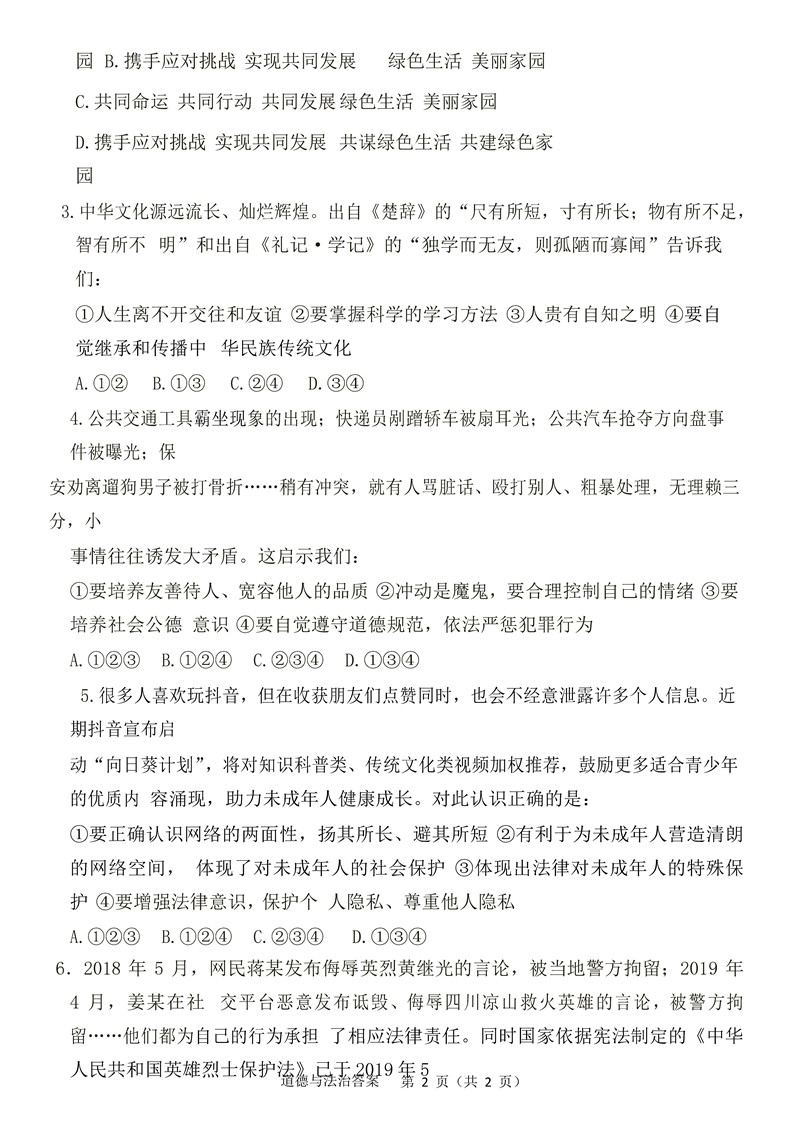 2019年山东东营中考《思品》真题及答案已公布