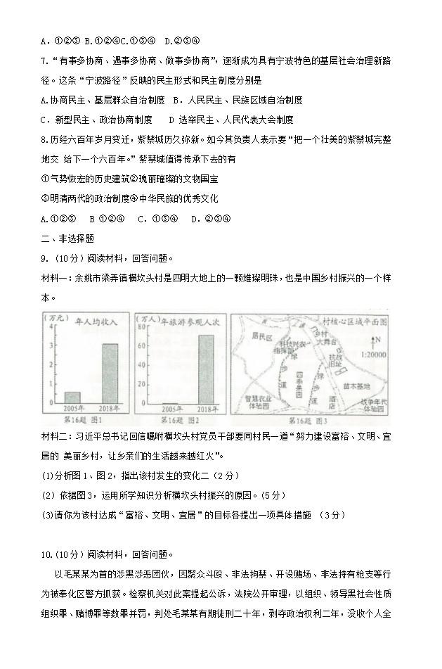 2019年浙江宁波中考《思品》真题及答案已公布