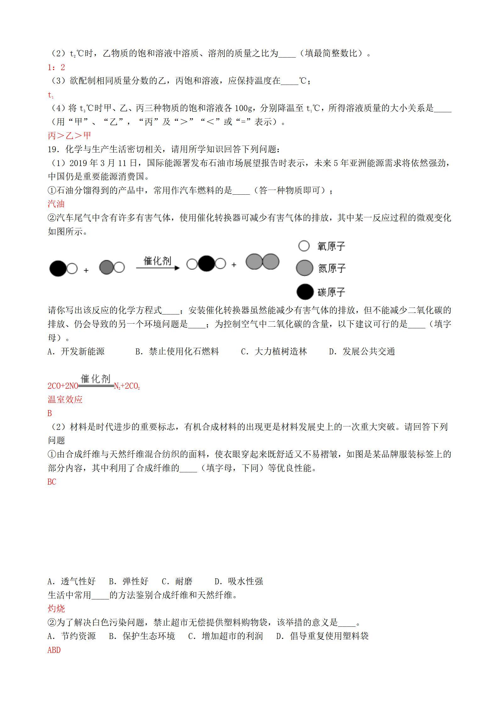 2019年辽宁营口中考《化学》真题及答案已公布