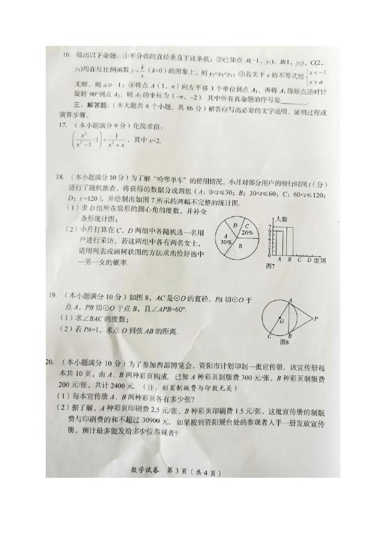 2019四川资阳中考《数学》真题已公布
