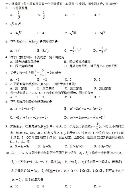 2019年湖南株洲中考《数学》真题及答案已公布