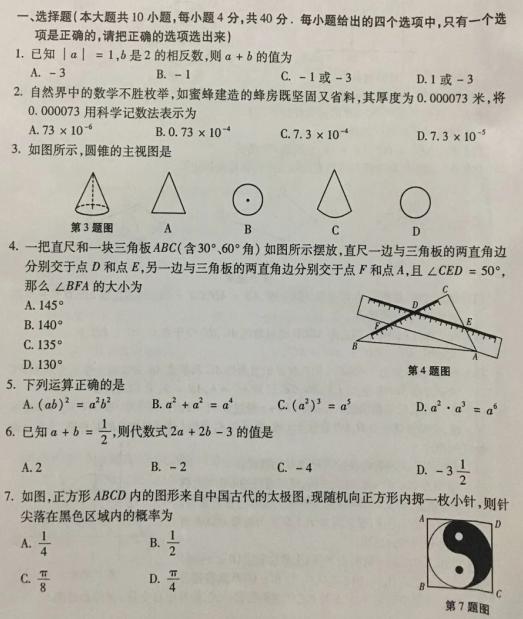 2019年甘肃天水中考《数学》真题及答案已公布