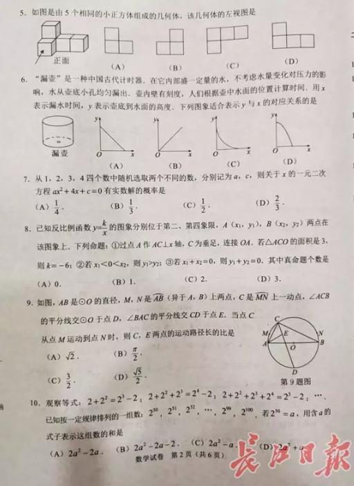 2019年湖北武汉中考《数学》真题及答案已公布
