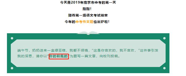2019年江苏南京中考作文题目已公布