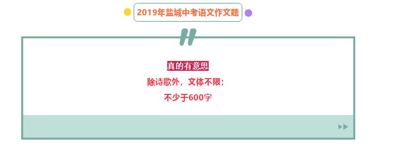 2019年江苏盐城中考作文题目:真的有意思
