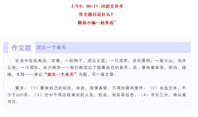 2019年江苏扬州中考作文题目:顶出一个春天